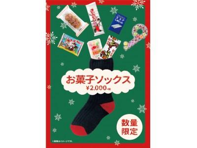 福助直営店にて『クリスマス限定 お菓子ソックス』を発売