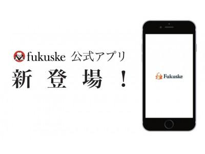 「福助」直営店舗にてfukuske公式アプリの運用を開始いたします