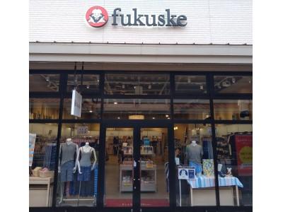 2019年6月21日(金)に『Fukuske Outlet 那須ガーデンアウトレット店』がリニューアルオープン