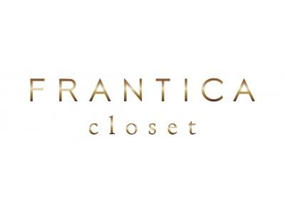 『 FRANTICA closet 』ブランドサイト リニューアル