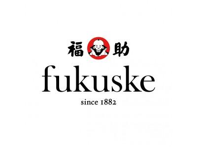 『fukuske』ブランドサイト リニューアルのお知らせ
