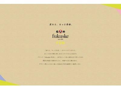 『fukuske FUN』ブランドサイト リニューアルのお知らせ