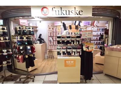 2019年9月12日(木)に「fukuske新宿メトロピア店」がオープン
