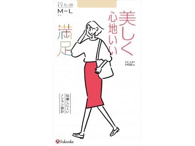 長場雄さんによるイラストレーションを福助の基幹ブランド『満足』のパッケージに採用