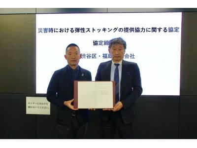 渋谷区と災害時における弾性ストッキングの提供協力に関する協定を締結