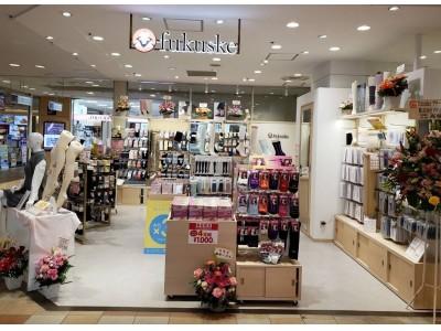 「fukuske プラーレ松戸店」をオープン