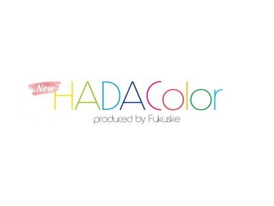 あなたの肌の色を診断する無料Webアプリ「HADA Color」がリニューアル