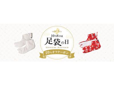 10月8日の「足袋の日」を記念し、福助直営店舗などで実施