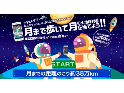 マピオンのウォーキングアプリ『aruku&』 Android版リリース記念!みんなでaruku&(歩くと)幸せ!キャンペーンを実施!