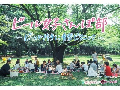 aruku&×ビール女子 あるくと、ビールがおいしい!  【ビール女子さんぽ部】 ビール片手に青空ピクニック イベントレポート