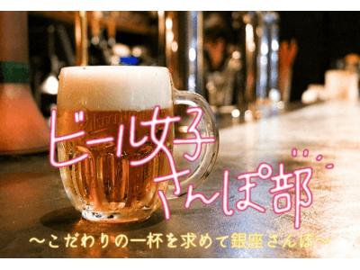 こだわりの一杯を求めて夜の銀座さんぽ。ウォーキングアプリ「aruku&(あるくと)」と「ビール女子」の「ビール女子さんぽ部」イベントを3月20日に開催