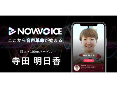 プレミアム音声サービス「NowVoice」に【陸上100mハードル・寺田明日香氏】がトップランナー参画
