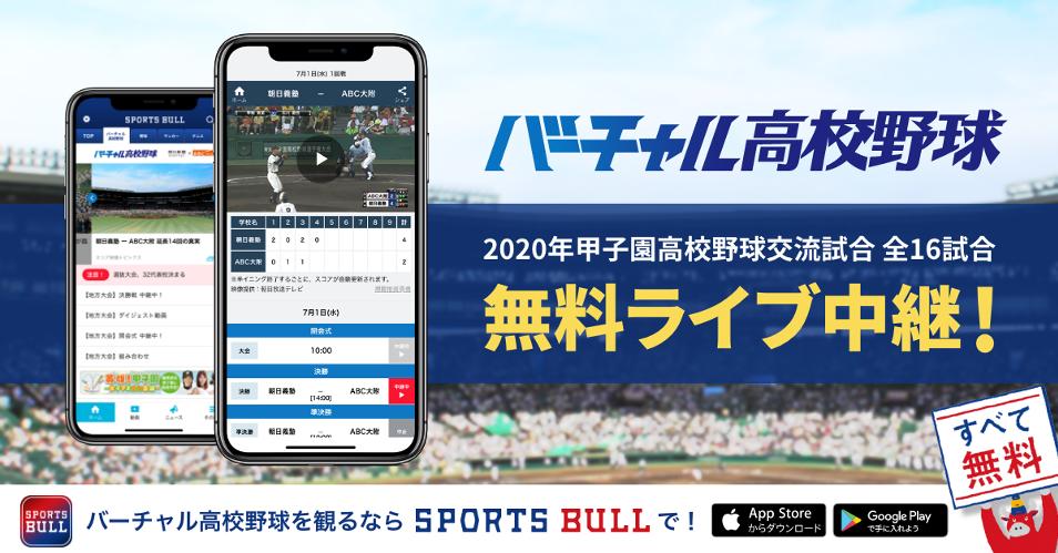 【「SPORTS BULL」内の「バーチャル高校野球」で2020年甲子園高校野球交流試合の全16試合をライブ中継】360°カメラによるVRライブ中継、臨場感ある試合観戦も