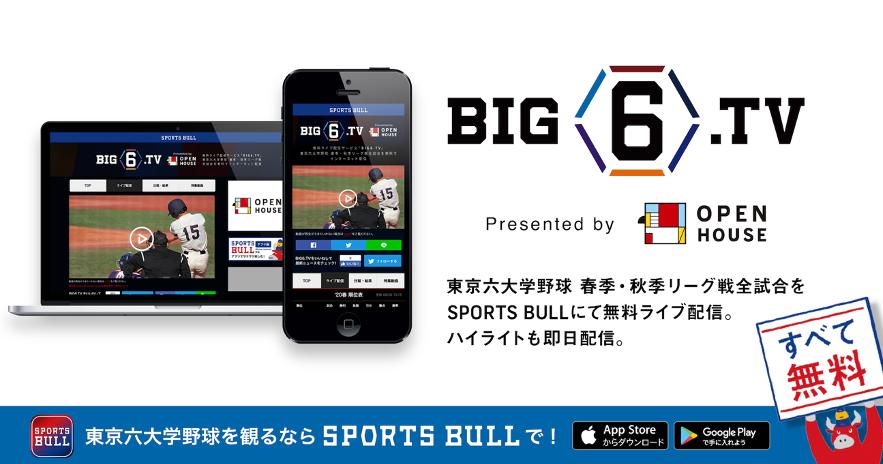 東京六大学野球・春季リーグの無料ネットライブ配信サービス「BIG6.TV」をスポーツブルにて配信