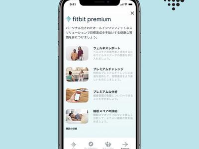 フィットビットとJMDC、法人向けFitbit Premiumの日本市場における独占販売契約を締結