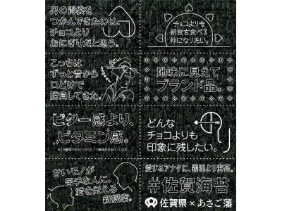 「愛するアナタに、義理より海苔。」15年連続で海苔生産量・販売額日本一の佐賀県がバレンタインデーに東京・渋谷で佐賀海苔を配布!