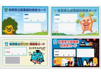 【佐賀県立図書館】期間・数量限定で「漫☆画太郎」「ミニクマしげのぶ」「こどもの図書室」等のデザインを選んで利用者登録ができます