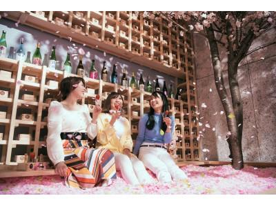 連日1時間半待ち!120万枚の花びらに埋もれるチルアウトバー!今年は「食べる花見」を加えて、渋谷で初開催!SAKURA CHILL BAR 2020 by 佐賀