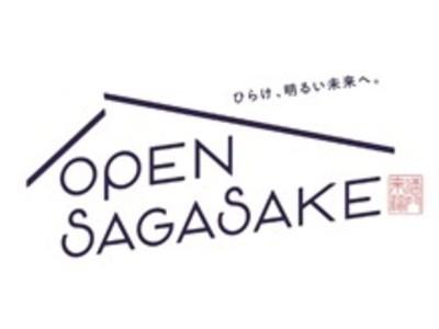 ~佐賀県の蔵元が力を合わせ、『2021 OPEN SAGASAKE』限定ボトルを発売~「ひらけ、明るい未来へ。OPEN SAGASAKE」キャンペーン開催!