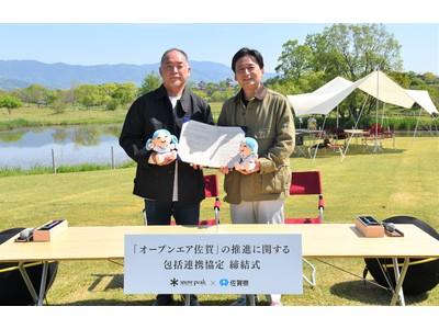 「佐賀県」と「株式會社スノーピーク」が包括連攜協定を締結しました。