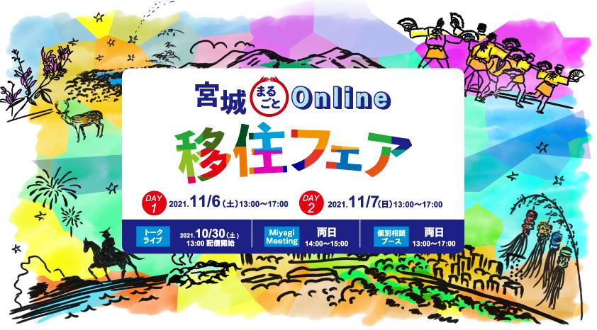 宮城県全市町村が参加!11月6日、7日「宮城まるごとオンライン移住フェア」開催決定!
