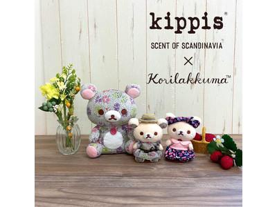 北欧デザインのライフスタイルブランド「kippis(キッピス)」とコリラックマがスペシャルコラボレーション!