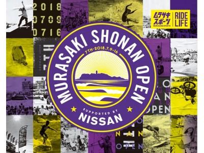 「MURASAKI SHONAN OPEN 2018 supported by NISSAN CARAVAN」タイトルスポンサー、コンテンツ概要、オフィシャルグッズ等決定!!