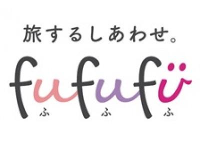 女性限定の旅 新ブランド「旅するしあわせ。fufufu」10月24日(水) サイトオープン!