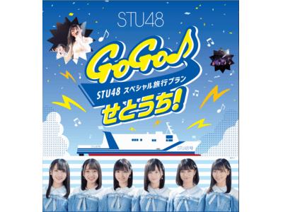 「GOGO♪せとうち!STU48スペシャル旅行プラン」 本日より抽選受付開始!