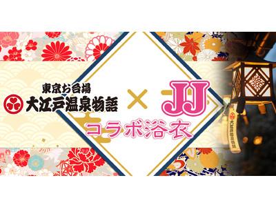 【東京お台場 大江戸温泉物語 × JJ コラボ浴衣】この夏、ファッション誌「JJ」とコラボした新作浴衣が登場!