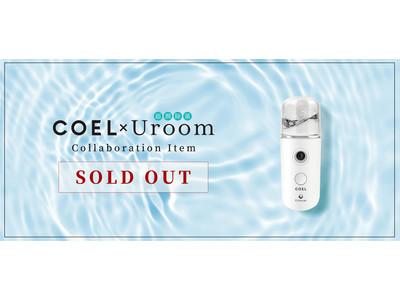 【COEL×Uroom】モデルのヨンアさんがクリエイティブディレクターを務めるブランド「COEL(コエル)」とコラボした感染症対策アイテム「ポータブルミストスプレー」が、わずか4日間で完売!