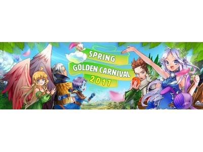 『タワー オブ アイオン』「Spring Golden Carnival 2017」ゴールデンウィークも毎日アイオン!イベント絶賛追加中!