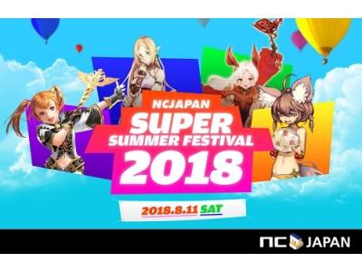 「エヌシージャパン スーパーサマーフェスティバル2018」inランドマーク横浜 きたる8月11日(土・祝)に大型オフラインイベント開催決定!~太陽よりも暑い夏をあなたと過ごします~