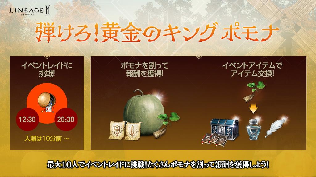 『リネージュ2M』協力してイベントボスを討伐しよう!新イベント「弾けろ!黄金のキング ポモナ」や血盟... 画像