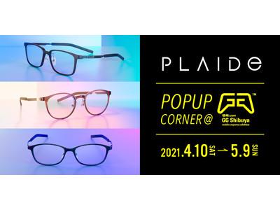 ゲーミンググラス「PLAIDe(プレイド)」の最新モデルがeスポーツカフェで体験できる!