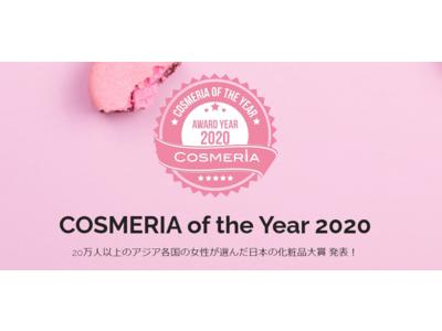 アジア人女性20万人が選んだ日本の化粧品大賞 COSMERIA of the Year 2020発表