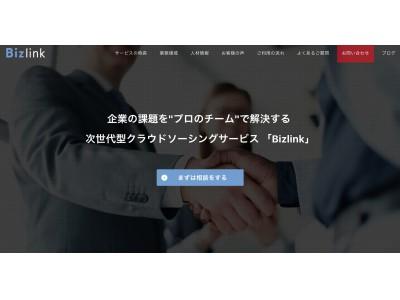 """企業の課題を""""プロのチーム""""で解決する次世代型クラウドソーシングサービス「Bizlink(ビズリンク)」がリニューアル"""