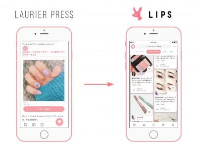 100万DL突破の日本最大級コスメアプリ「LIPS」と女子向けオリジナルメディア「ローリエプレス」がコンテンツ連携