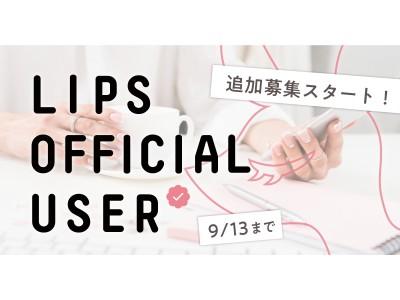 日本最大級コスメアプリ「LIPS」公式ユーザー企画「LIPS OFFICIAL USER」追加募集開始