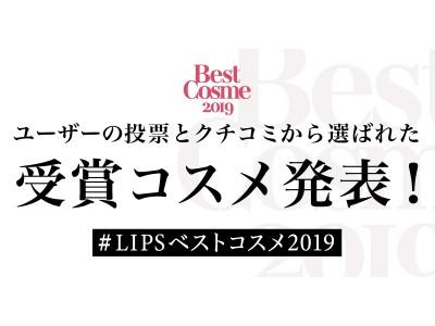 国内最大級美容プラットフォームLIPSが「LIPSベストコスメ2019」を発表!