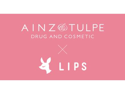 アインズ&トルペ×LIPSコラボキャンペーン、期間限定で店頭展開