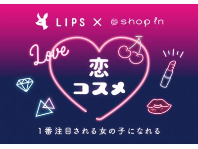 shop in × LIPSコラボ「恋コスメキャンペーン」期間限定で実施