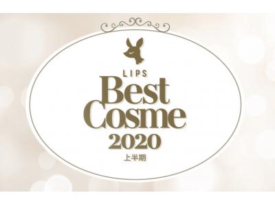 国内最大級美容プラットフォームLIPSより、「LIPSベストコスメ 2020年上半期」発表!