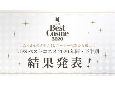 美容プラットフォーム「LIPS」よりベストコスメ 2020年間 総合大賞・2020下半期 新作大賞を発表