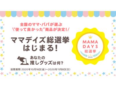 あなたが「使って良かった」と思う育児向け商品を投票しよう!全国のママ・パパによる『MAMADAYS総選挙』を初開催!