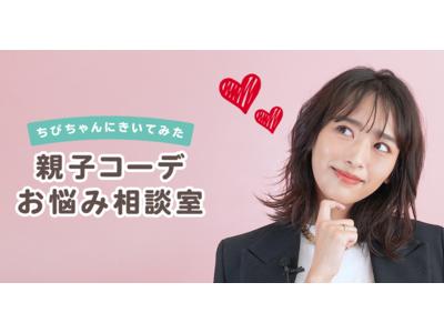 『MAMADAYS』に近藤千尋さんが初登場!プロデュースブランド「AJUGA.」と「ディズニーベビー」のお洋服発売開始を記念して、親子コーデのお悩みに答えてくれました