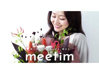 「新しいわたしが見つかる、探せる」をコンセプトに、 オンラインでも納得できる買い物体験を提供する動画・ライブコマース『meetim』が正式ローンチ
