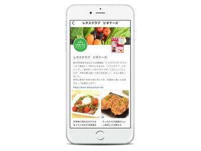 2018年1月より『DELISH KITCHEN』アプリにプレミアムレシピが登場 人気雑誌や書籍、料理研究家のレシピ動画が月額定額で見放題!今なら無料おためし中!