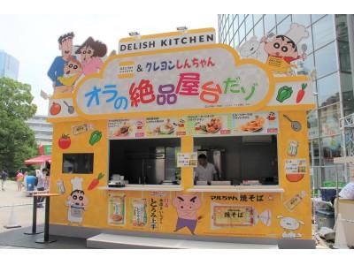 DELISH KITCHENがクレヨンしんちゃんとコラボレーション! 「テレ朝夏祭り」に飲食ブースが登場!さらに作り方がレシピ動画でチェックできる!