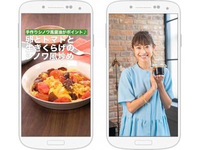 DELISH KITCHENが映画『食べる女』とコラボレーション!山田優さん出演のレシピ動画を期間限定配信!